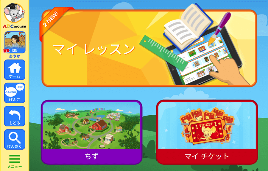 Abcmouse Early Learning Resources Developed By Age Of Learning
